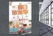 夏日旅游季海报图片