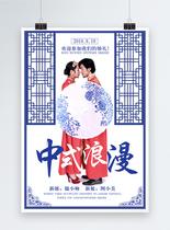 中式婚纱海报图片