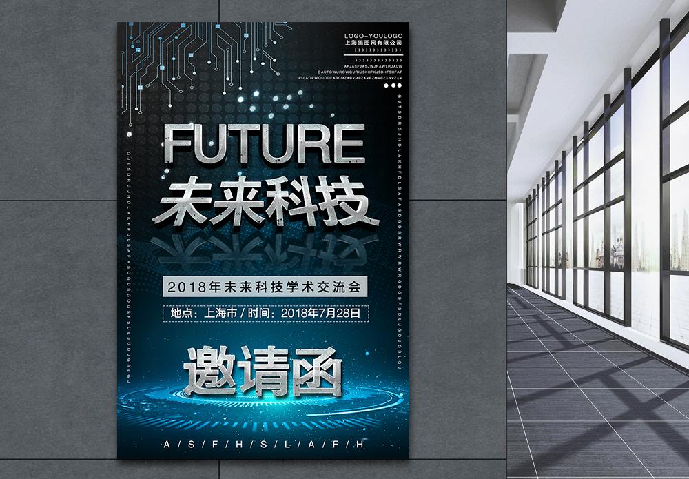 未来科技峰会邀请函海报图片