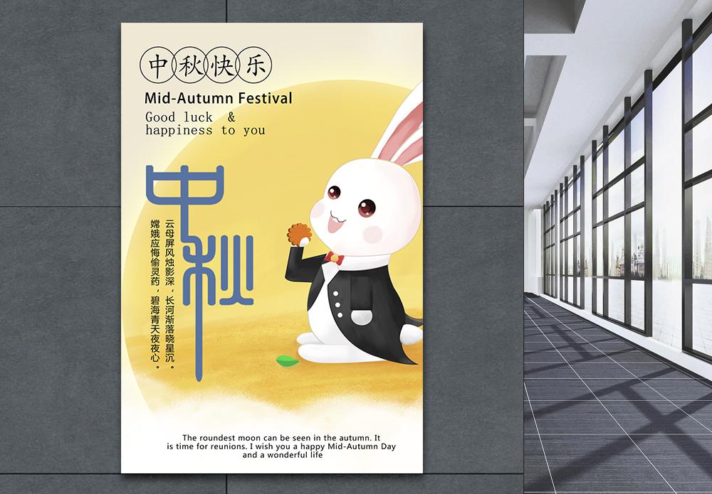 中秋姐月兔月饼海报图片