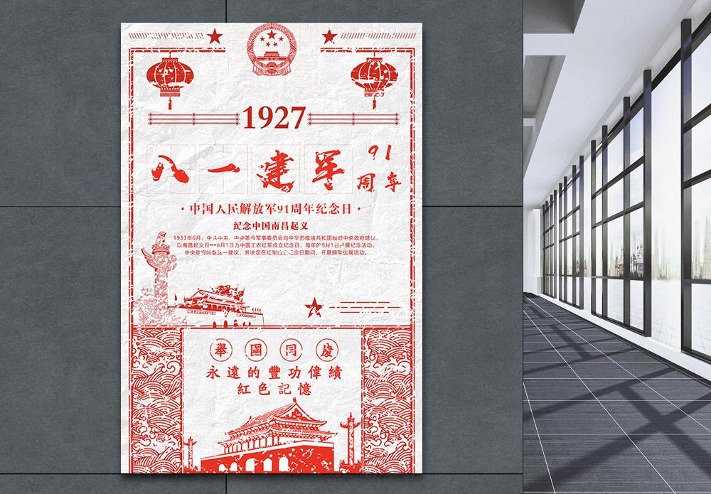 八一建军节民国海报图片