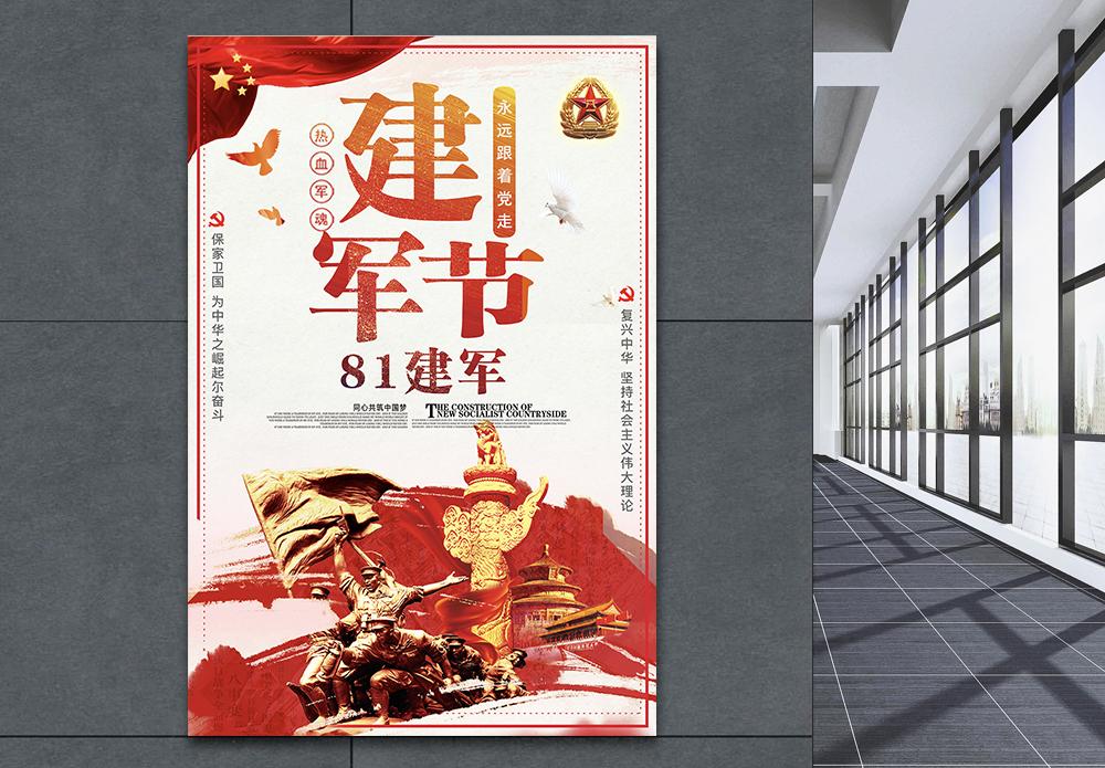 简约中国风八一建军节党建海报图片