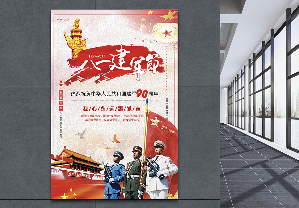 中国八一建军节海报图片