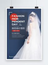 婚礼婚庆海报图片