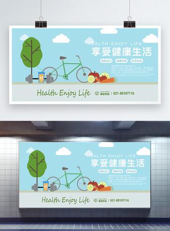 享受健康生活宣传展板