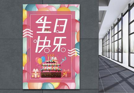 粉红可爱生日海报图片