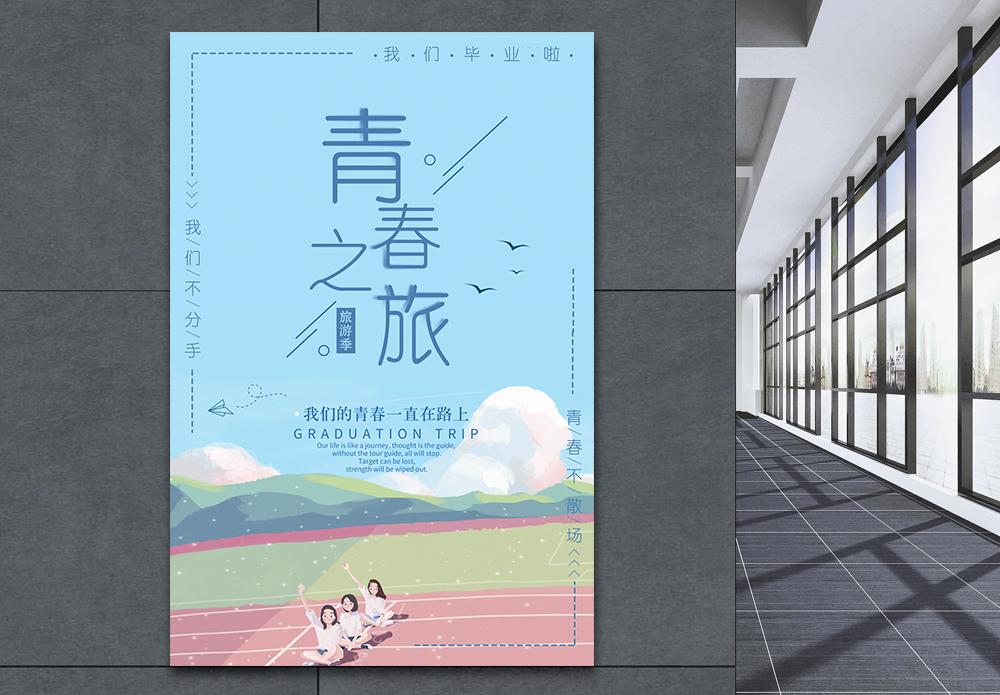 毕业季青春之旅海报图片