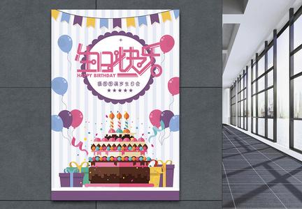 生日生日快乐海报图片