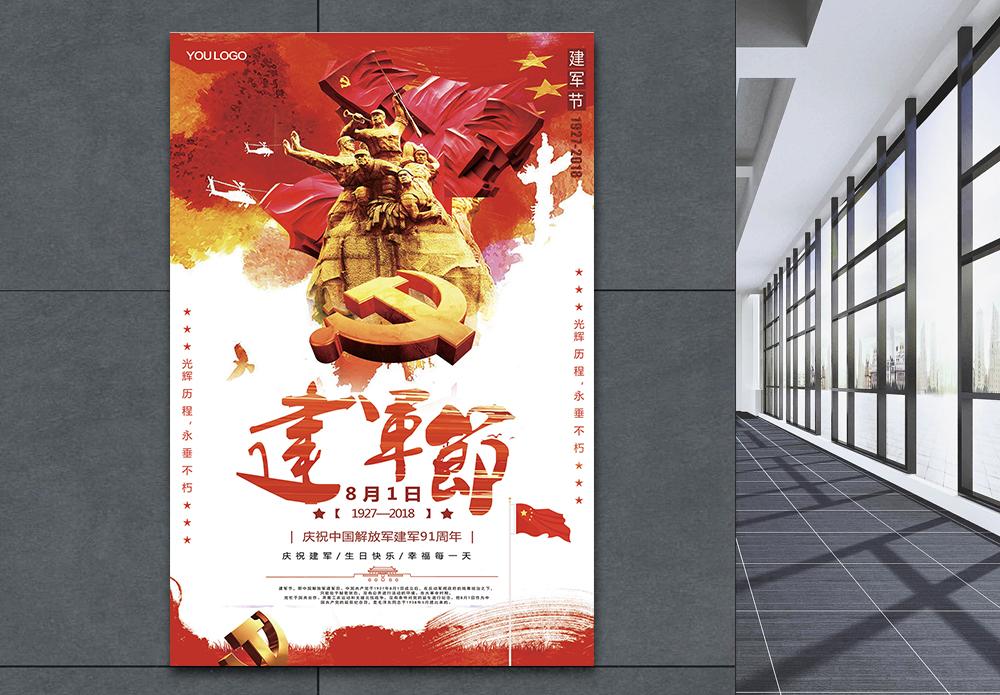 大气党建八一建军节部队海报图片