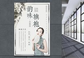 韵味旗袍海报图片