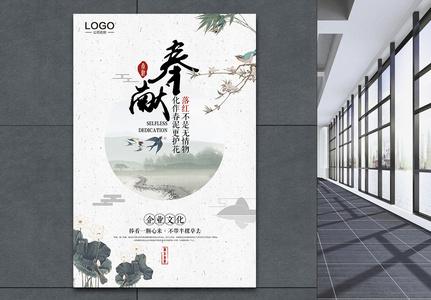 中国风奉献企业文化海报图片