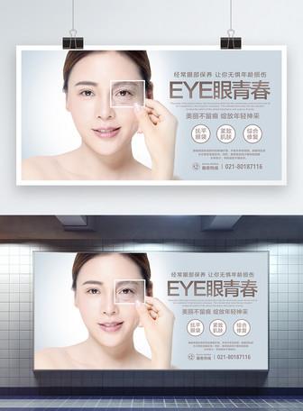 眼睛护理保养展板