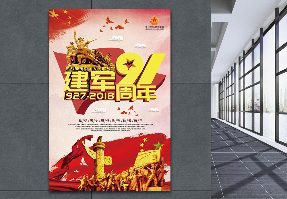建军节91周年大气海报图片