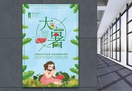 传统24节气大暑海报图片