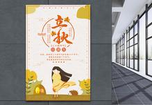 立秋传统二十四节气海报图片