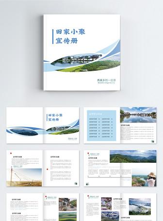 乡村田园旅游画册整套