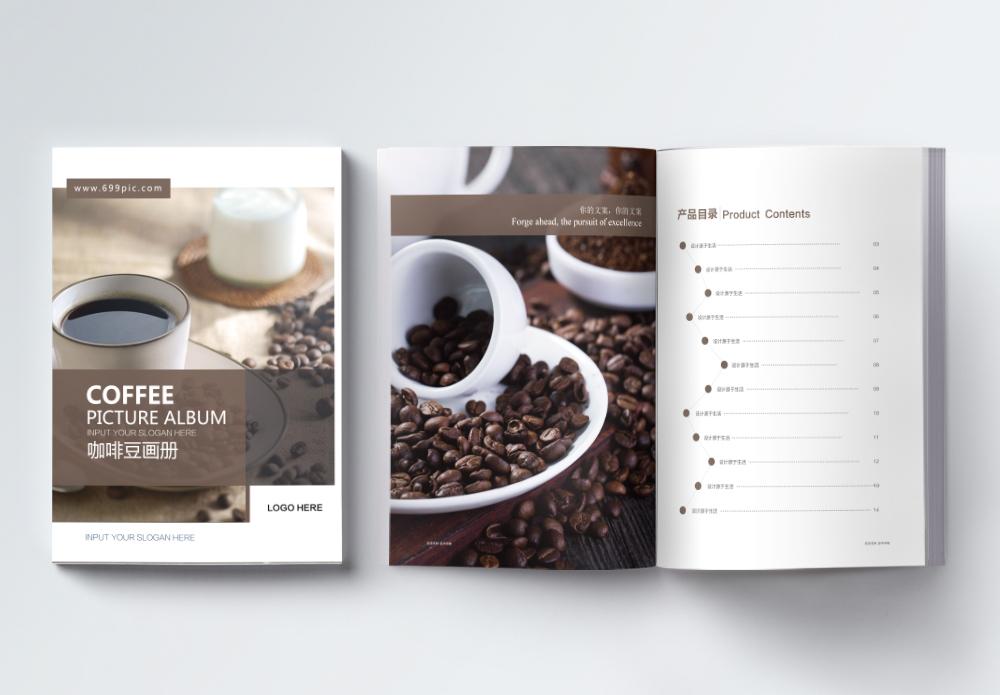 咖啡豆产品画册整套图片