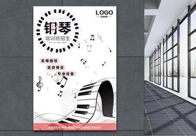 钢琴培训班招生海报图片