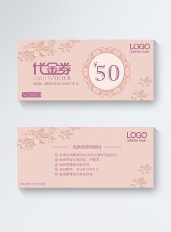 粉色小清新通用优惠券