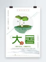 大暑海报400241980图片