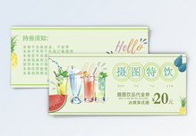 清新夏日饮品券优惠券图片