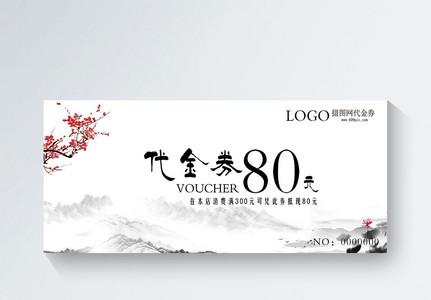 中国风通用优惠券图片