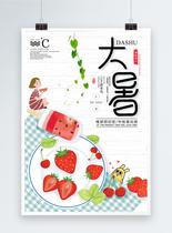 中国传统二十四节气之大暑海报图片