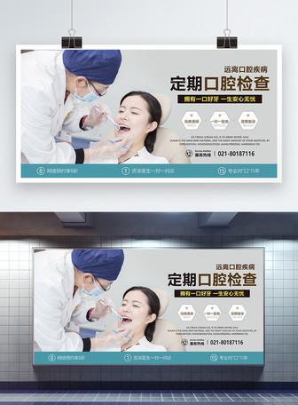 口腔医疗检查展板