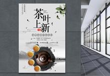 古典中国风茶叶海报设计图片