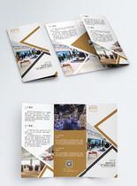 简约服装公司三折页图片