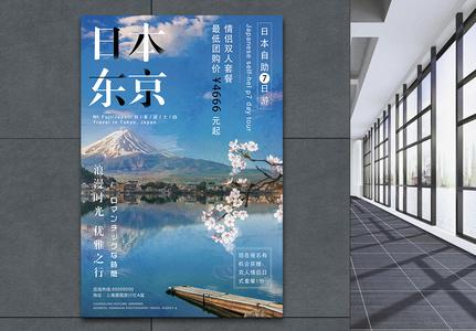 日本旅游宣传海报图片