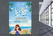 卡通暑假夏令营海报设计图片