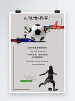 决战世界杯海报图片