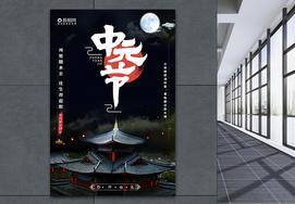 中国风中元节海报设计图片