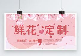 七夕鲜花定制促销展板图片