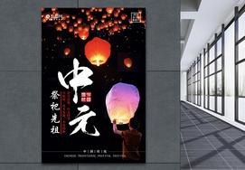 中元节海报设计图片