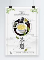 大气简约茶叶茶道文化古典中国风海报设计图片