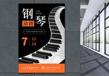 简洁风钢琴培训班海报图片