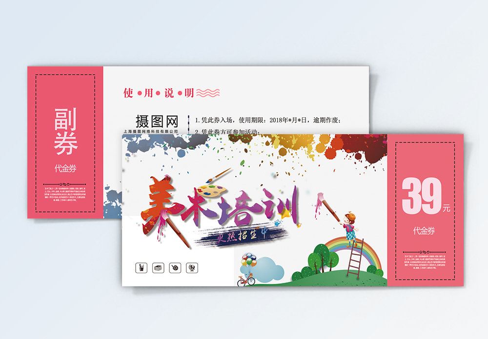 粉色卡通少儿美术培训优惠券图片