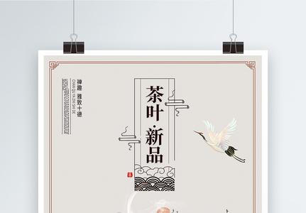 简约中国风茶叶海报设计图片
