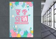 唯美花卉夏季促销海报图片