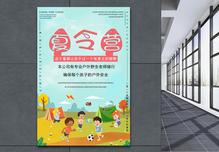 卡通插画夏令营海报图片