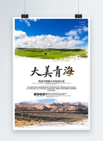 青海旅行海报