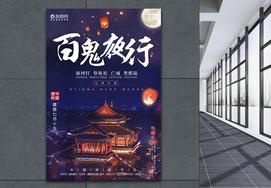 百鬼夜行中元节海报图片