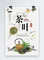 古典大气中国风茶道文化海报设计图片