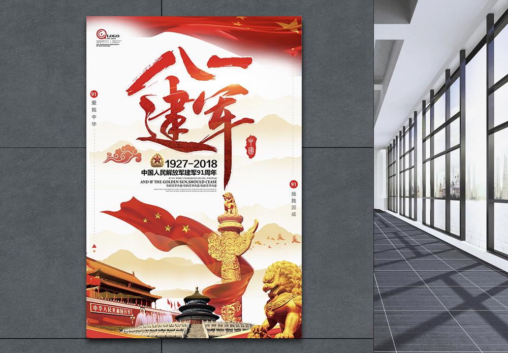 大气中国风八一建军节党建海报设计图片