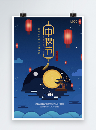 中秋节10bet国际官网,,,,,,,,,,,设计