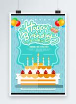 蓝色可爱生日快乐海报图片