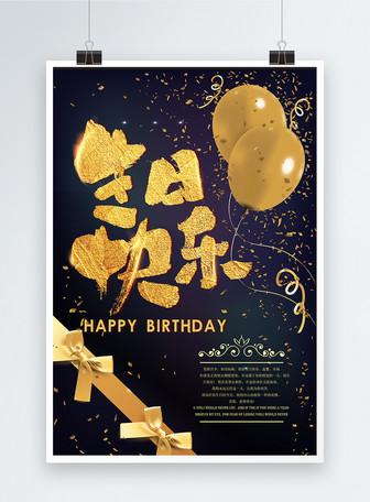 黑金生日快乐海报