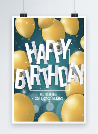 蓝色气球生日会海报